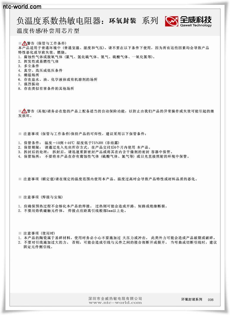 深圳最好的热敏电阻