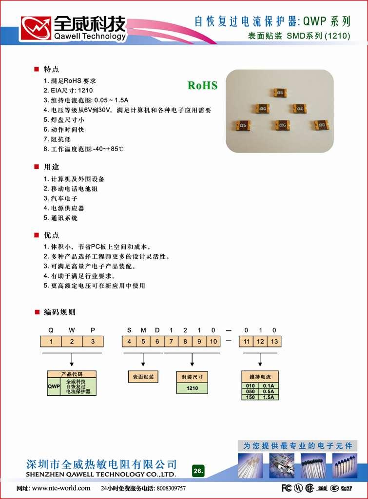 深圳自恢复贴片保险丝