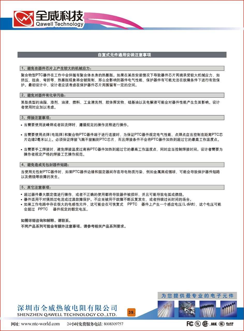 深圳贴片保险丝smd